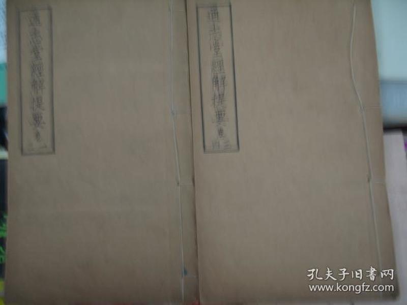 通志堂经解提要  二册四卷全,34年初版,孤本包快递