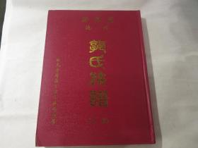 汾阳堂池岭郭氏族谱(全集).