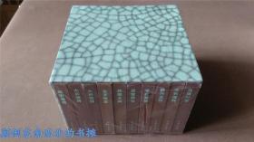 【全新正版】50开精装 南宋风云录(盒装10册全)