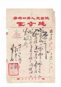 泰兴7大名中医之一、民国中医儿科名家【刘慕云】方笺 毛笔一张
