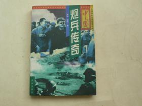 中国炮兵传奇