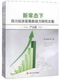 新常态下四川经济发展新动力研究文集(全3册)