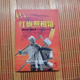 红旗照相馆:1956-1959年中国摄影争辩