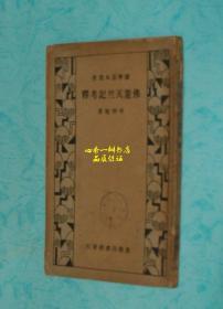 国学几本丛书:佛游天竺记考释 (民国旧书)——孔网最低价!