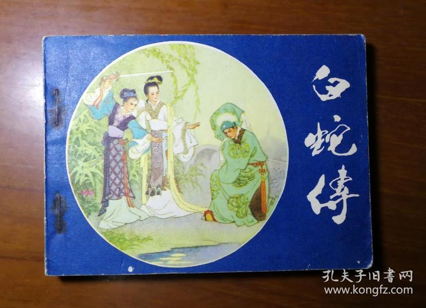 白蛇传(81年一版一印/孟庆江)