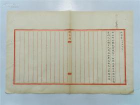 福建地方文献,民国二年福建民政长官江畲经致财政部电报一大张。保真包老!