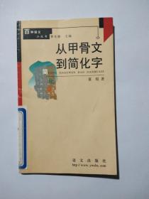 百种语文小丛书--从甲骨文到简化字