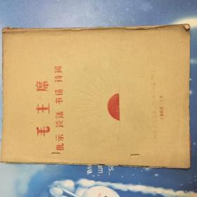 毛主席批示 谈话 书信 诗词油印版