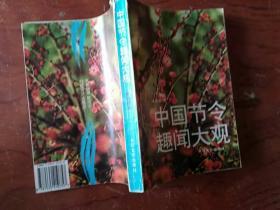 【中国节令趣闻大观