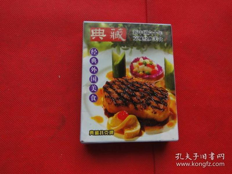 典藏(新中国60周年京城经典美食)经典外国美食扑克,未开封