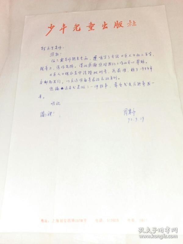 作家周基亭信札一通一页16开