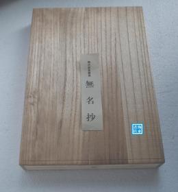 【无名抄-梅泽本(桐木盒装全1册)】珂罗版复刻古写本 1974年 另附解说1册