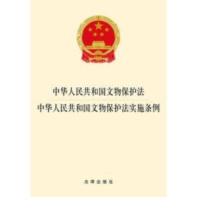 中华人民共和国文物保护法·中华人民共和国文物保护法实施条例