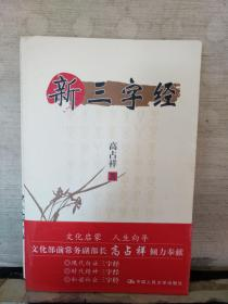 新三字经(高占祥 签名)保真