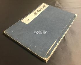 《老子绎解》1套2册上下卷全,和刻本,汉文,宽政9年,1797年版,江户时期著名儒学者皆川淇园著,少见日本古代文人注释阐释道家经典之著,精写刻,青山氏藏书印。