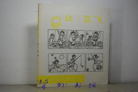 让·艾飞(方成主编)三联书店 外国漫画家丛刊 24开