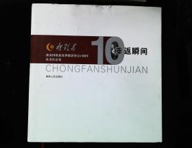 湖南国税新镜界摄影协会10周年优秀作品集 重返瞬间