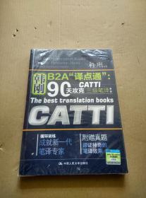 90天攻克CATTI 三级笔译(全新未开封附赠真题)