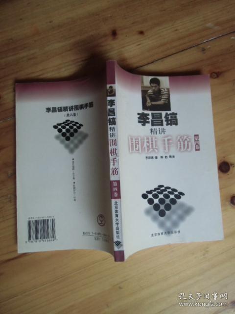 李昌镐精讲围棋手筋第四卷【如图52号