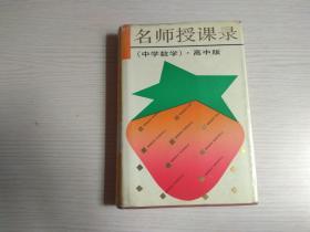 名师授课录 (中学数学)高中版