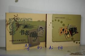 中国现代书籍装帧选:书衣百影 书衣百影续编(两册全)姜德明编著 三联书店 24开