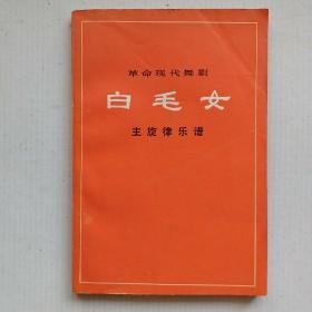 《革命现代舞剧白毛女主旋律乐谱》1973年一版一印 品佳