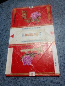 红宝花烟标(中国烟草总公司枣阳卷烟厂)