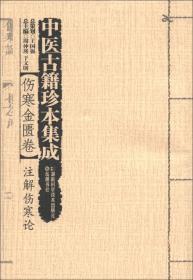中医古籍珍本集成·伤寒金匮卷:注解伤寒论