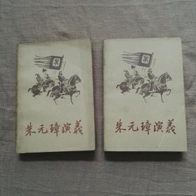 传统评书:朱元璋演义   段少舫演出本  上册下册
