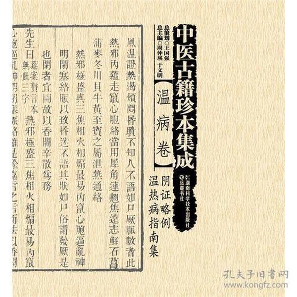 9787535781925温病卷-阴证略例 温热病指南集-中医古籍珍本集成