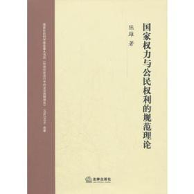 国家权力与公民权利的规范理论