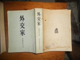 外交家 上海出版公司