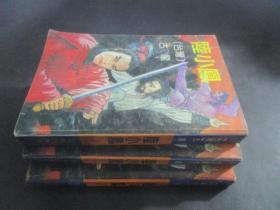 陆小凤 1.2.3 共三册