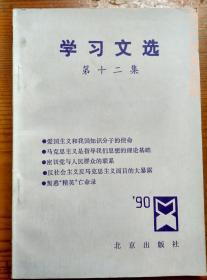 学习文选1990.12