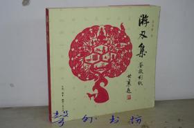 游刃集:荃猷刻纸(袁荃猷作)三联书店 12开