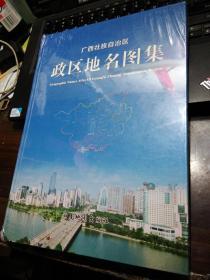 广西壮族自治区 政区地名图集    精装