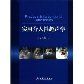 实用介入性超声学