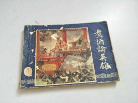 55连环画 煮酒论英雄