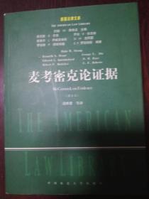 麦考密克论证据(第5版)