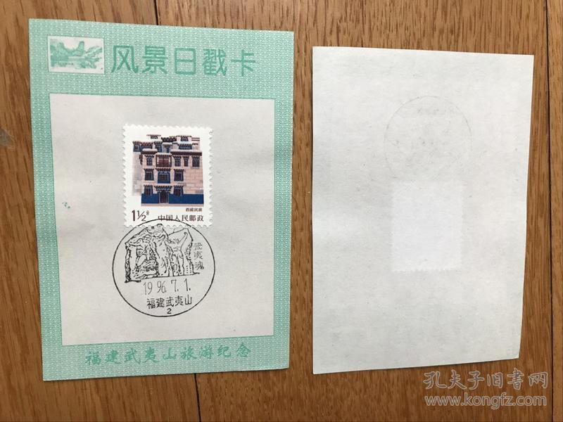 风景日戳卡(贴普票民居邮票。存自编1号袋)