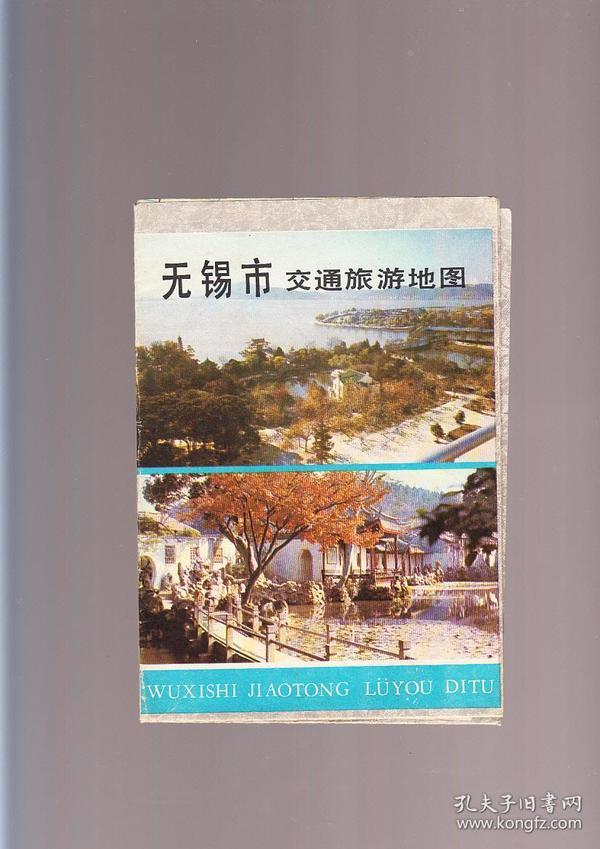 无锡市交通旅游地图  1984年4月1版2印