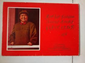 【稀见中文】伟大的舵手 伟大的领袖 伟大的导师 伟大的统帅 毛主席万岁 万岁 万万岁 彩色画片 10张 原包装见图
