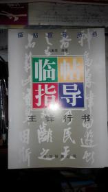 SF19-1 书法类:王铎行书临帖指导(97年1版1印)