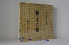 王世襄自选集:锦灰二堆(两册全)三联书店 20开 全新塑封