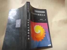 社会学与美国社会  著名法学家李希慧签名藏书