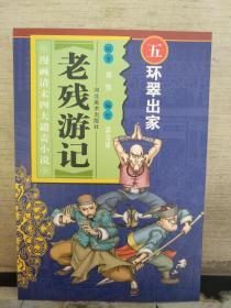 老残游记 (五) :环翠出家(漫画版)