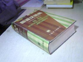 新德汉词典