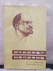 列宁的哲学遗产与现代战争问题