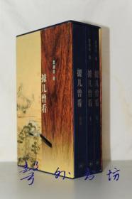 据几曾看(16开函盒装三册全)葛康俞著 三联书店2003年影印版