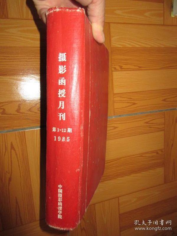 摄影函授月刊(1985年1-12期合订本,附创刊号)    16开,硬精装